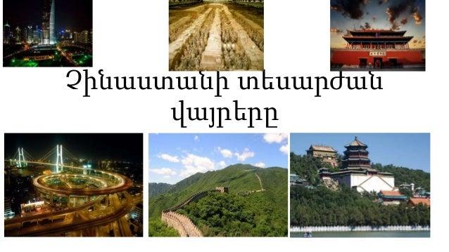 Չինաստանի տեսարժան վայրերը