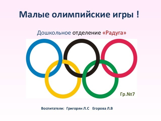 Малые олимпийские игры ! Дошкольное отделение «Радуга»  Гр.№7 Воспитатели: Григорян Л.С Егорова Л.В