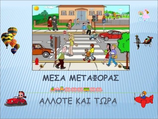 ΜΕΣΑ ΜΕΤΑΦΟΡΑΣ