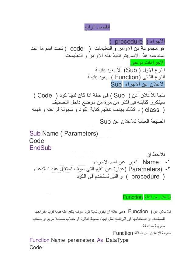 الفصل الرابع االجراء ( ) procedure هو مجموعة من االوامر و التعليمات (  ) codeتحت اسم ما عند استدعاء هذا االسم ي...