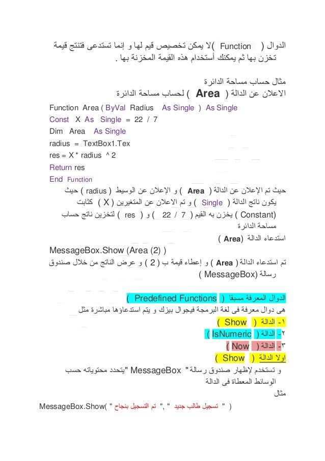 الدوال ( ) Functionال يمكن تخصيص قيم لها و إنما تستدعى فتنتج قيمة تخزن بها ثم يمكنك أستخدام هذه القيمة المخزنة بها ....