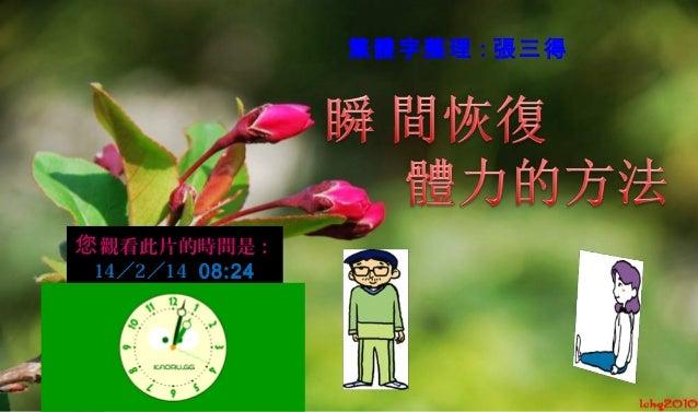 繁體字整理 : 張三得  您 觀看此片的時間是: 14/2/14 08:24