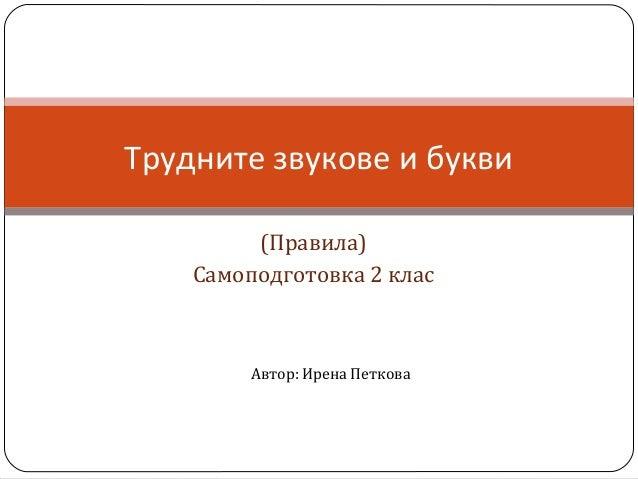 Трудните звукове и букви (Правила) Самоподготовка 2 клас  Автор: Ирена Петкова