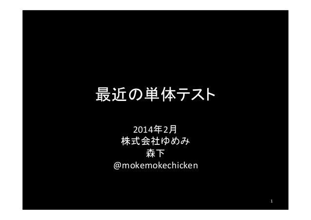 最近の単体テスト 2014年2月   株式会社ゆめみ     森下   @mokemokechicken  1