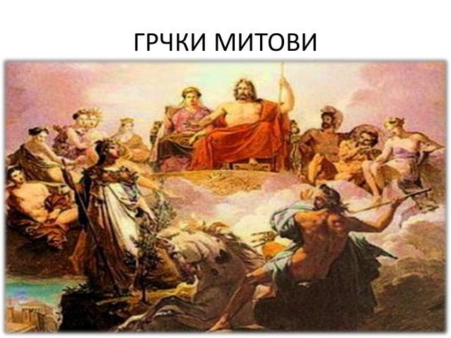 ГРЧКИ МИТПВИ