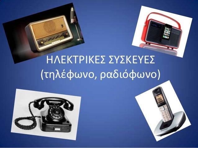 ΗΛΕΚΣΡΙΚΕ ΤΚΕΤΕ (τηλζφωνο, ραδιόφωνο)