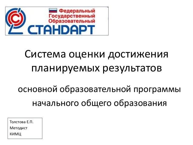 Система оценки достижения планируемых результатов основной образовательной программы начального общего образования Толстов...