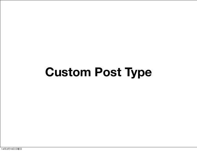 Custom Post Type  14年2月16日日曜日