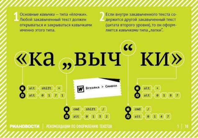 Рекомендации по оформлению текстов (РИА Новости)