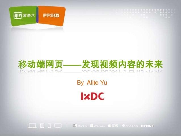 移动端网页——发现视频内容的未来 By Alite Yu