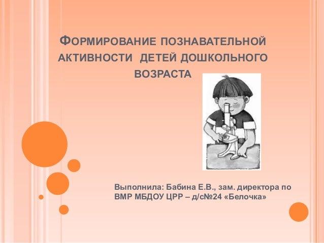 Формирование познавательной мотивации детей старшего ...