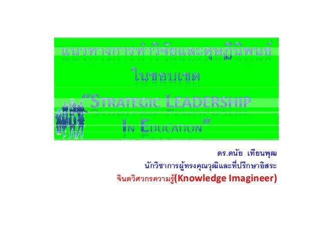 ดร.ดนัย เทียนพุฒ นกวชาการผู รงคณวฒิและทปรกษาอสระ นักวิชาการผทรงคุณวุฒและที่ปรึกษาอิสระ จินตวิศวกรความรู(KnowledgeImagin...