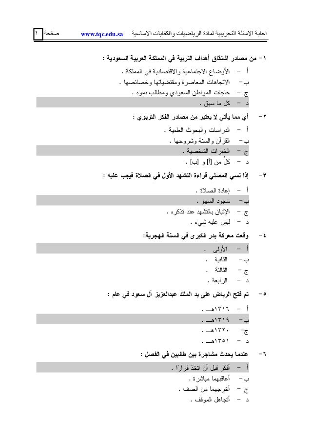 حل كتاب عرب 101 جامعة القصيم