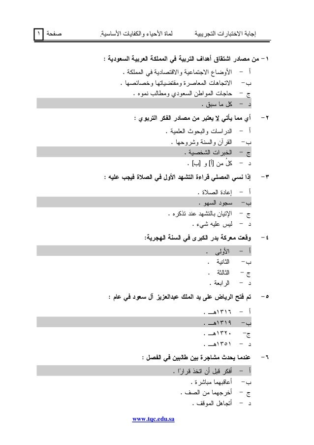 كفايات حاسب pdf
