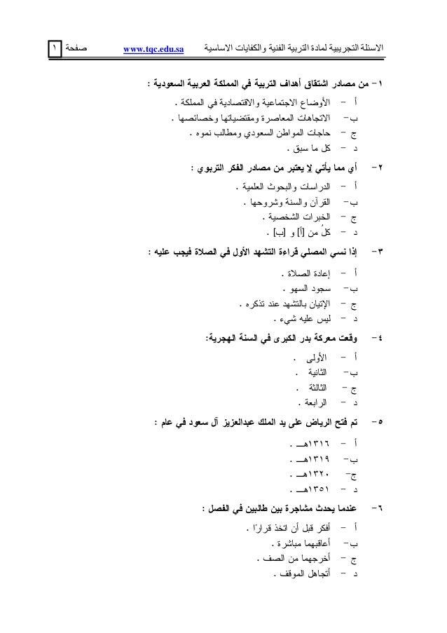 كتاب القدرة المعرفية امل القحطاني pdf