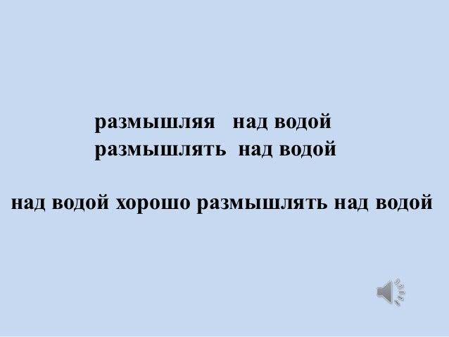 роботы читают стихи азаровой Slide 3