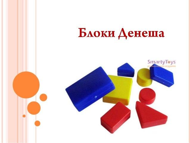 """У багатьох країнах світу успішно використовується дидактичний матеріал """"Логічні блоки""""  Золтан Денеш - угорський теоретик ..."""
