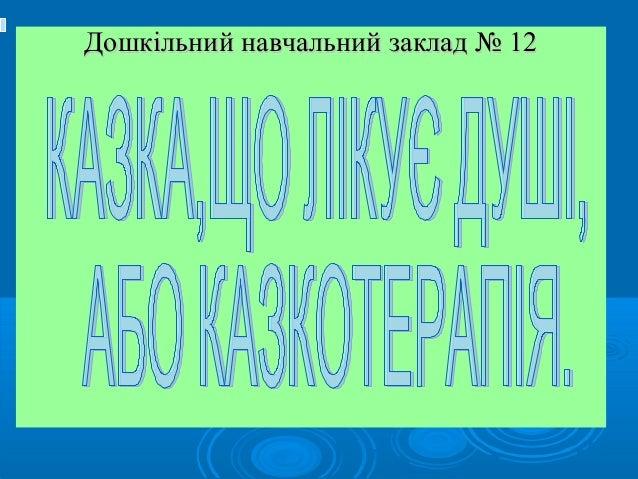 Дошкільний навчальний заклад № 12
