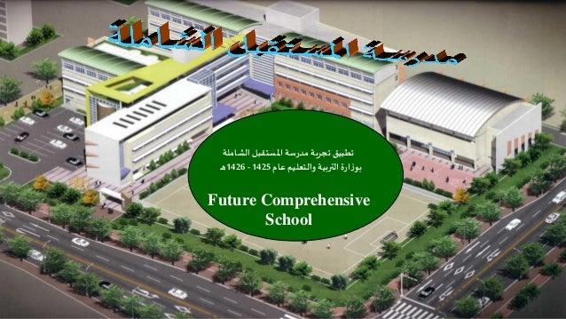 تطبيق تجربة مدرسة املستقبل الشاملة بوزارة التربية والتعليم عام 5241 - 6241هـ  Future Comprehensive School