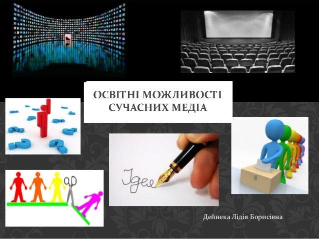 Дейнека Лідія Борисівна