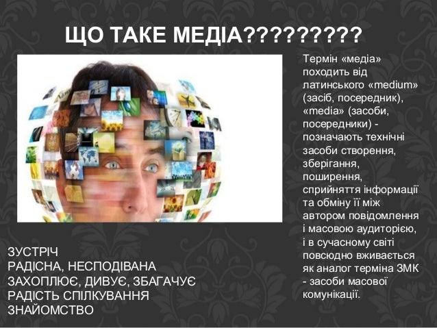 діти та медіа Slide 2