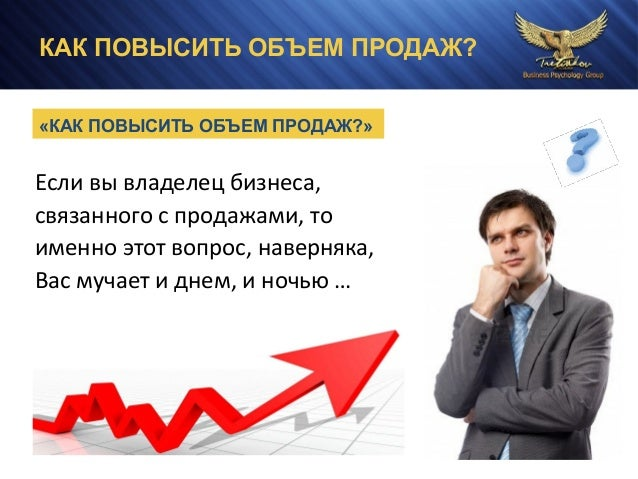 Презентация Третьяков В.А. Тренинги по продажам Slide 2