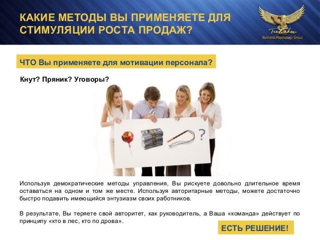 Презентация Третьяков В.А. Тренинги по продажам Slide 3
