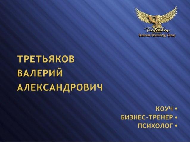 Третьяков Валерий Александрович: • Сертифицированный коуч международного класса ICF, ICU • Бизнес-тренер • Бизнес-консульт...