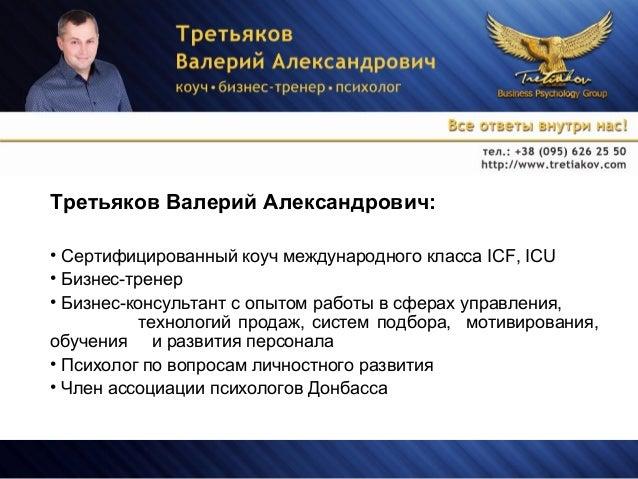 Презентация - бизнес-тренер Третьяков Валерий Александрович Slide 2