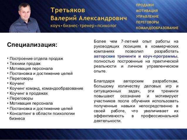 Презентация - бизнес-тренер Третьяков Валерий Александрович Slide 3