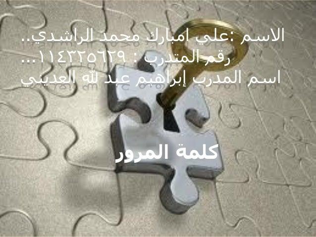 االسم :علي امبارك محمد الراشدي.. رقم المتدرب : 926523411... اسم المدرب إبراهيم عبد هلل العديني  كلمة المرور