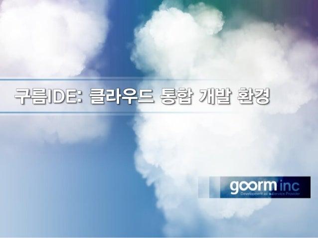 구름IDE: 클라우드 통합 개발 환경