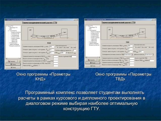 Окно программы «Праметры КНД»  Окно программы «Параметры ТВД»  Программный комплекс позволяет студентам выполнять расчеты ...
