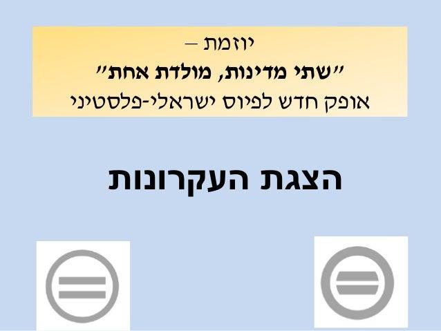 """יוזמת – """"שתי מדינות, מולדת אחת"""" אופק חדש לפיוס ישראלי-פלסטיני  הצגת העקרונות"""