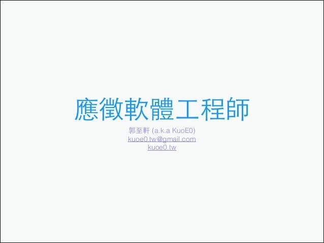 應徵軟體⼯工程師 郭⾄至軒 (a.k.a KuoE0) kuoe0.tw@gmail.com kuoe0.tw