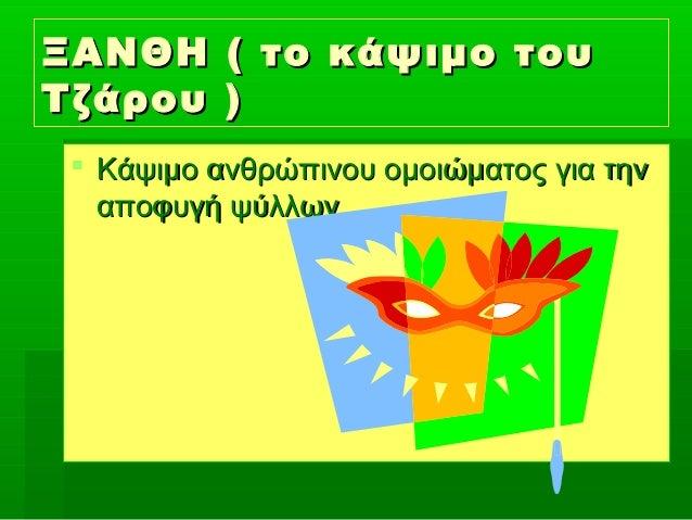 ΑΠΟΚΡΙΕΣ Slide 2
