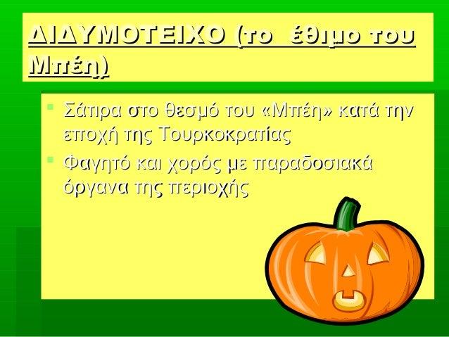 ΑΠΟΚΡΙΕΣ Slide 3