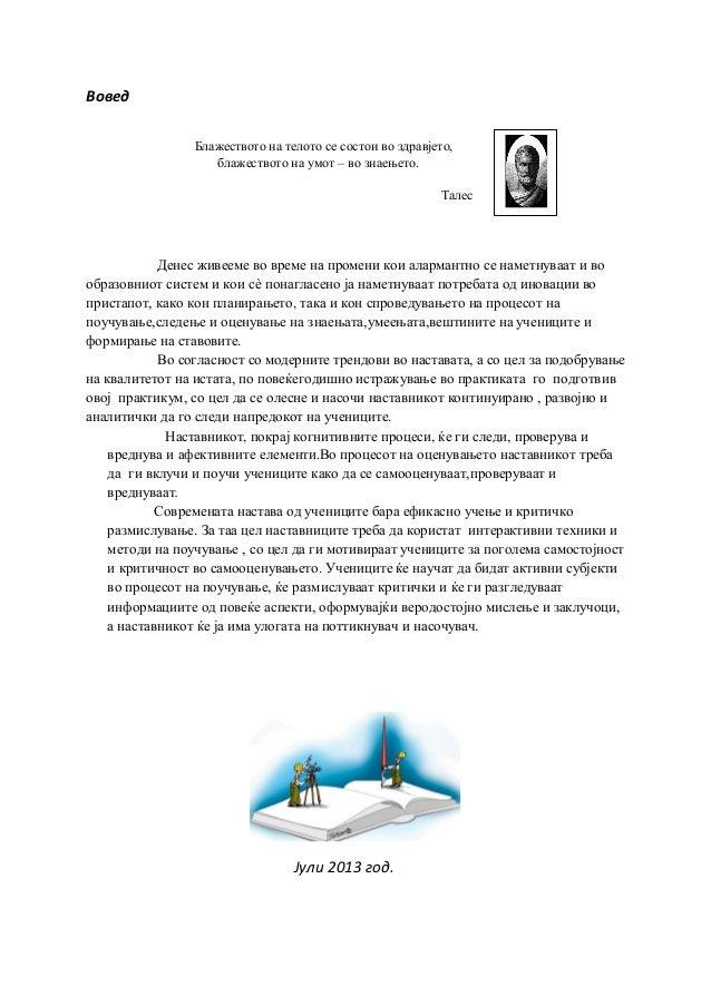 прирачник за наставници техники и инструменти за следење на постигањата на учениците Slide 2