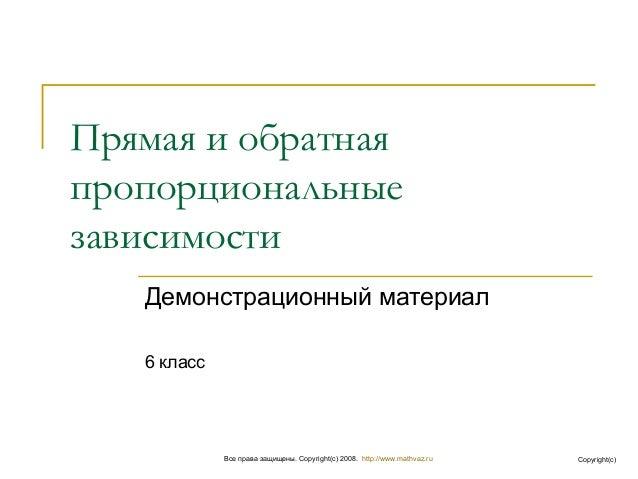 Прямая и обратная пропорциональные зависимости Демонстрационный материал 6 класс  Все права защищены. Copyright(c) 2008. h...