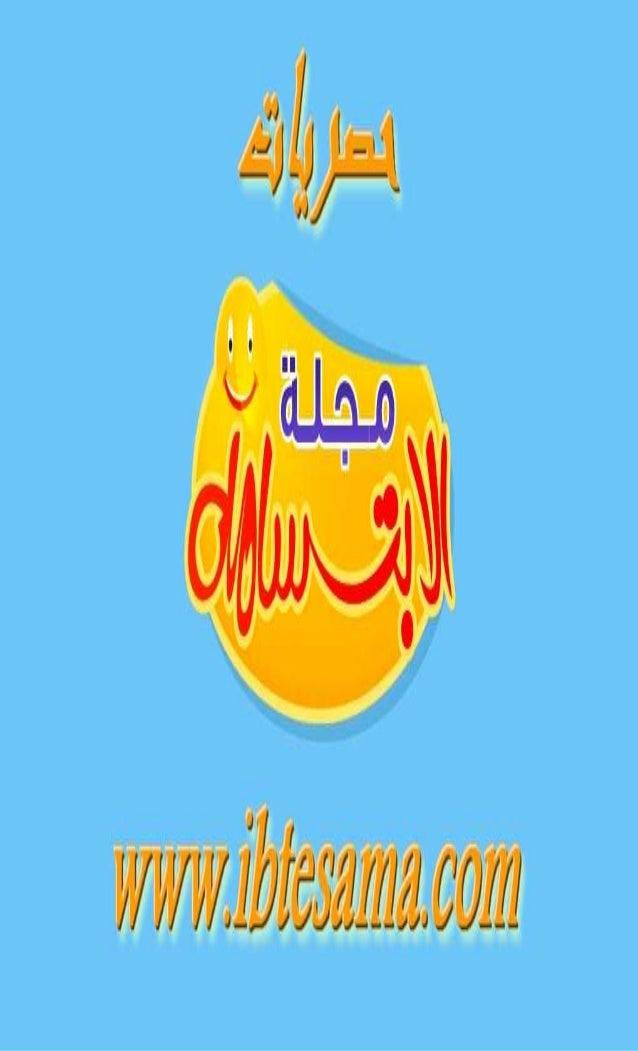 الموسوعة - مجدي سيد عبد العزيز