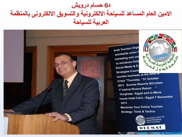 د0 حسام درويش االمين العام المساعد للسياحة االلكترونية والتسويق االلكترونى بالمنظمة العربية للسياحة