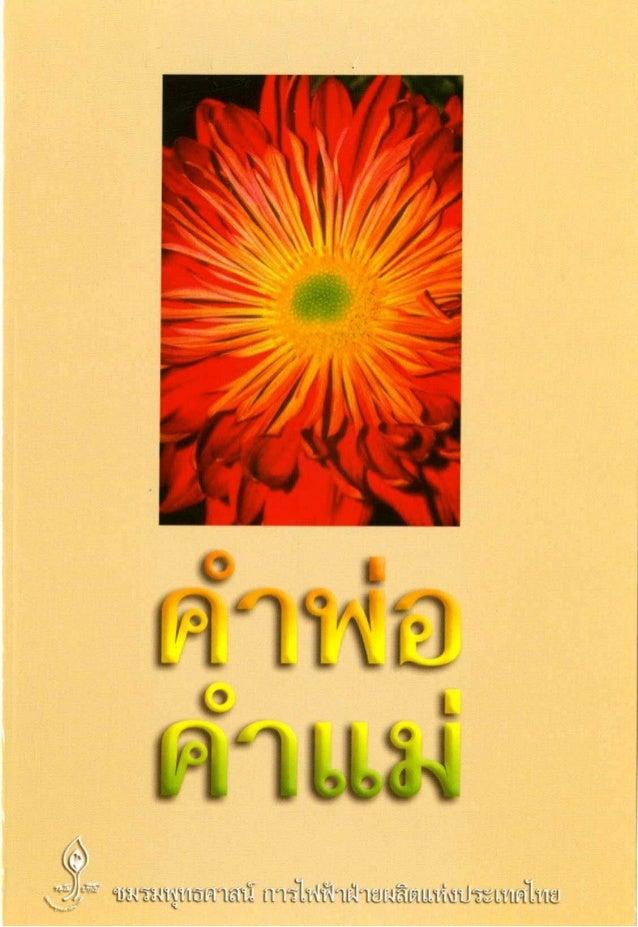 Dhammaintrend ร่วมเผยแพร่และแบ่งปันเป็ นธรรมทาน
