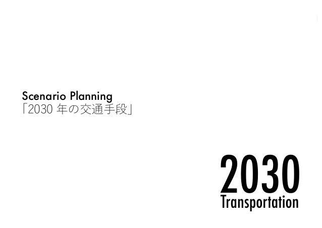 Scenario Planning  「2030 年の交通手段」