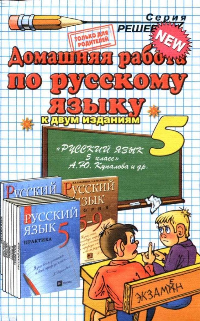 решебник по русскому языку 5 класс с видео