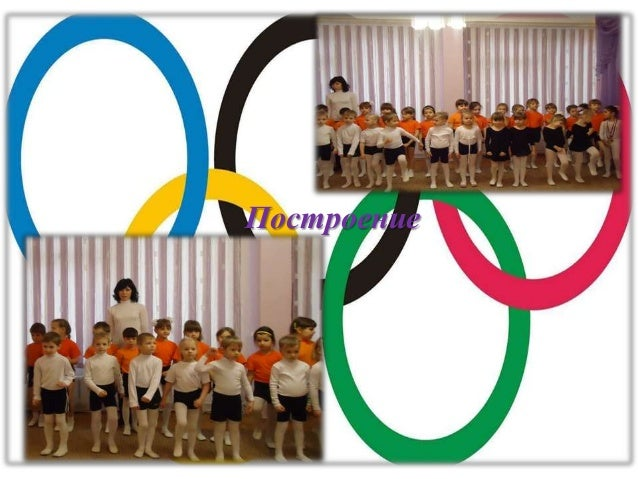 малые олимпийские Slide 3