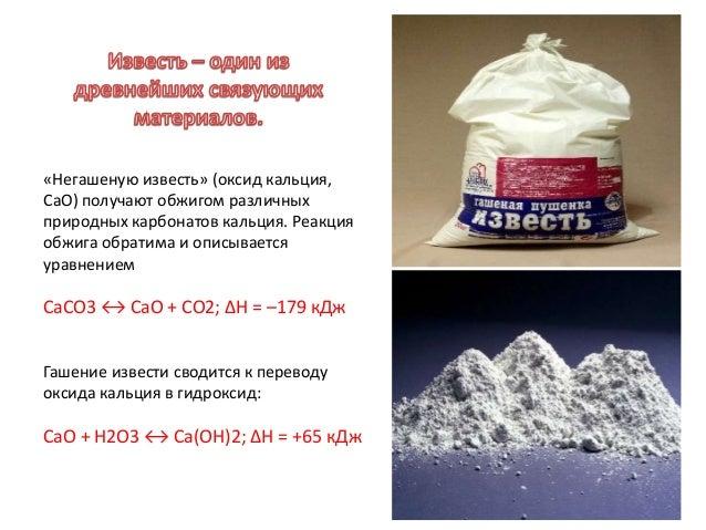 химия строительные материалы 2