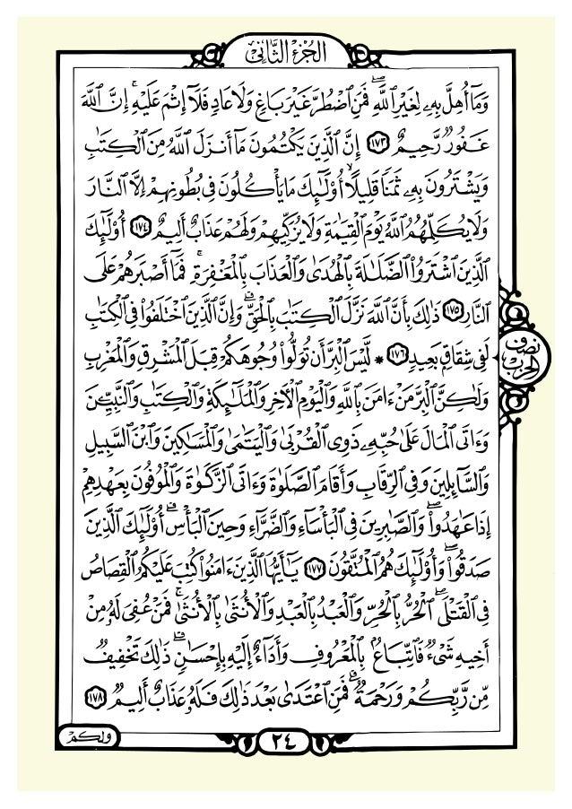 سورة يوسف مكتوبة بالرسم العثماني