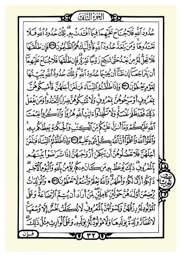 سورة الاسراء للجزء الخامس عشر الصفحة(282)