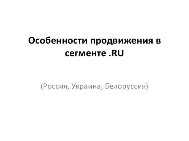 Особенности продвижения в сегменте .RU (Россия, Украина, Белоруссия)