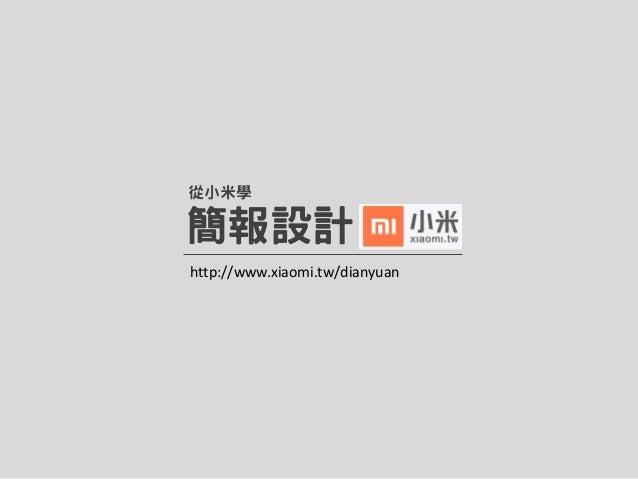 從小米學  簡報設計 http://www.xiaomi.tw/dianyuan